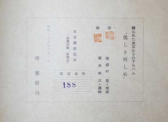 Beautifully Bound (美しき縛しめ) Kinbaku Today 1